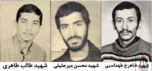 یادمان شهدای شکنجه شده توسط منافقین